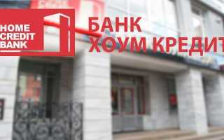 Хоум Кредит Банк — вход в личный кабинет по номеру телефона