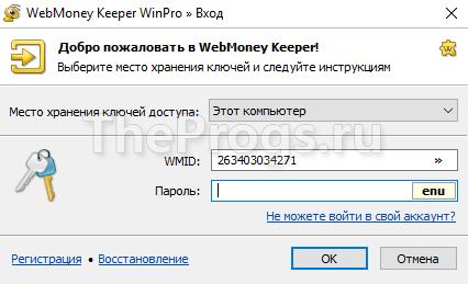 WebMoney Keeper Classic вход в программу (фото)