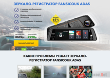 ЗЕРКАЛО-РЕГИСТРАТОР FANSICOUK ADAS